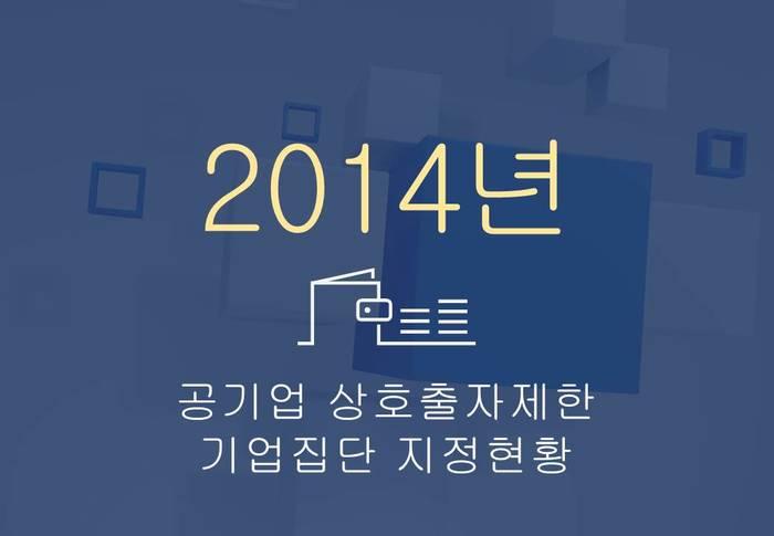 2014년 공기업 상호출자제한 기업집단 지정 현황
