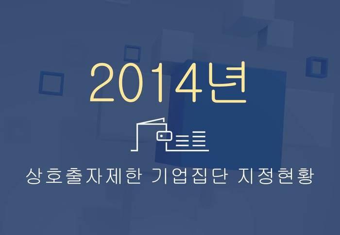 2014년 상호출자제한 기업집단 지정 현황