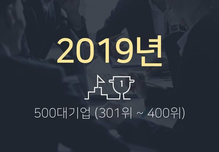 2019년 500대 기업(301위~400위)