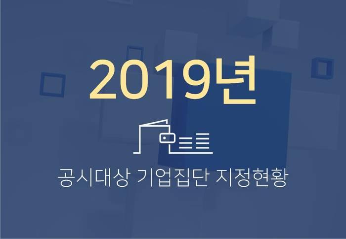 2019년도 대기업집단 지정 현황