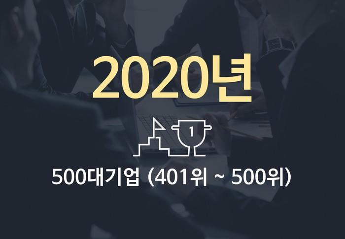 2020년 500대 기업(401위~500위)
