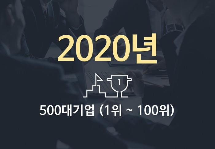 2020년 500대 기업(1위~100위)