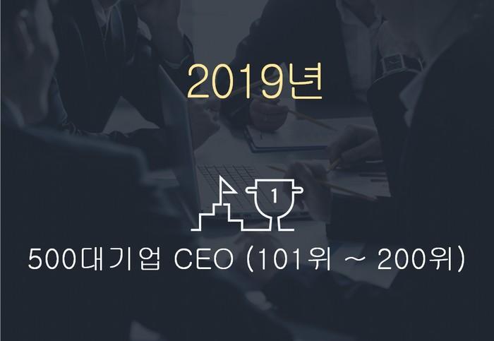 2019년 500대기업 대표이사 (101위~200위)