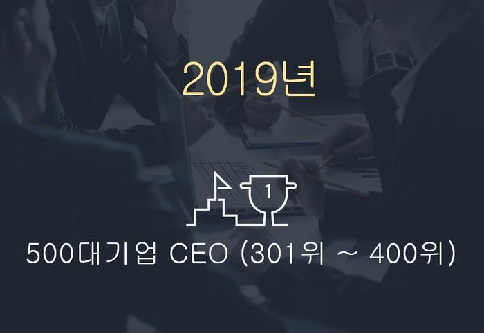 2019년 500대기업 대표이사 (301위~400위)