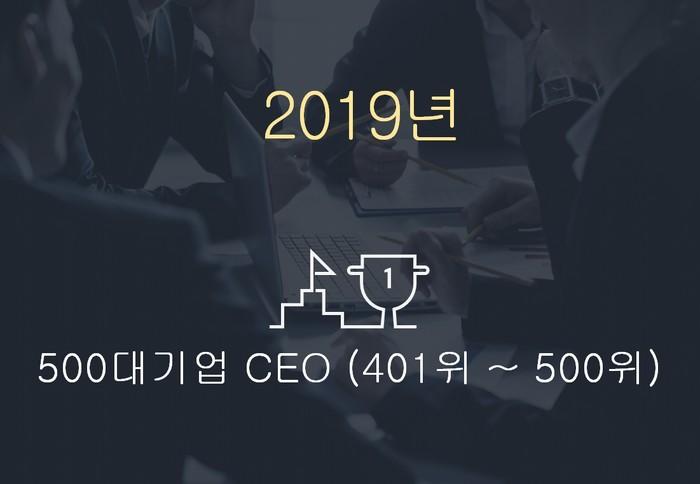 2019년 500대기업 대표이사 (401위~500위)