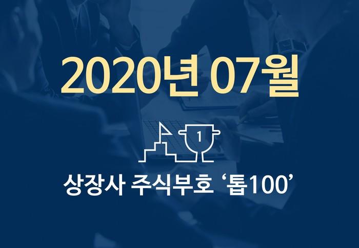 상장사 주식부호 '톱 100' (2020년 07월 01일 기준)