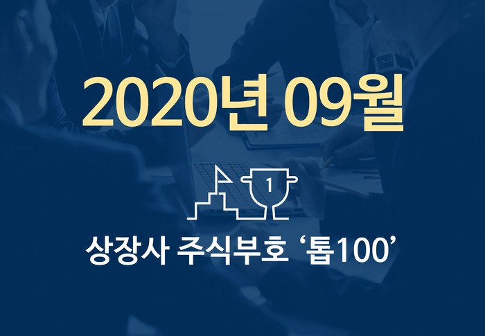 상장사 주식부호 '톱 100' (2020년 09월 01일 기준)