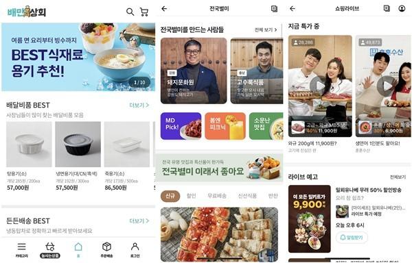 """""""이번엔 HMR이다""""…우아한형제들, 유통·식품 사업 확장 박차"""