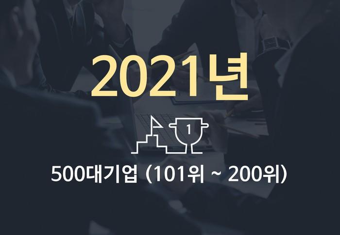 2021년 500대 기업(101위~200위)