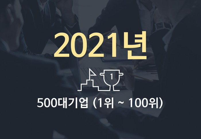 2021년 500대 기업(1위~100위)