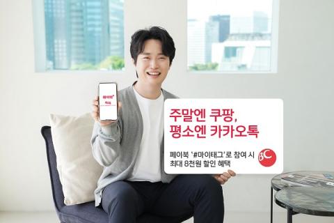 """""""쿠팡 5000원 할인""""...비씨카드, '마이태그' 이벤트 진행"""