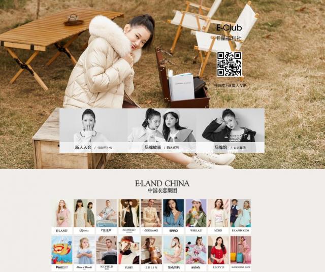'中패션 신화' 이랜드, 신소매 전략 '전화위복'