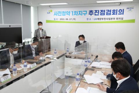 LH, 7월 사전청약 시행 앞두고 준비상황 점검