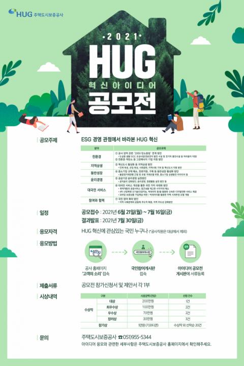 HUG, 대국민 혁신 아이디어 공모전 개최