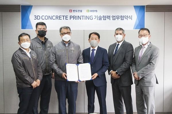 반도건설, 하이시스와 3D 프린팅 건설 기술협력 업무협약