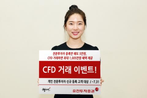 유진투자증권, 'CFD거래 이벤트'진행