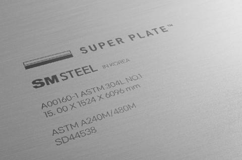 SM스틸, 'SuPer Plate' 브랜드 선포식 개최