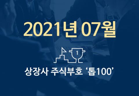 상장사 주식부호 '톱 100' (2021년 07월 01일 기준)