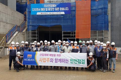 호반건설, '하반기 건설업 자율안전컨설팅' 대상 업체 선정
