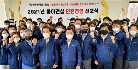 SM동아건설산업, 안전경영선포식…'안전보건역량 강화'