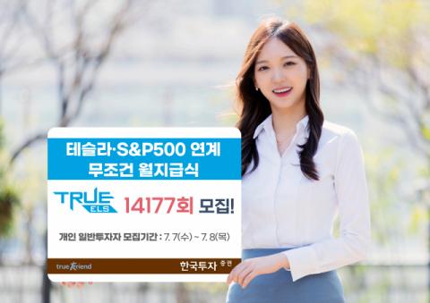 한국투자증권,테슬라·S&P500기초자산 월지급식ELS공모