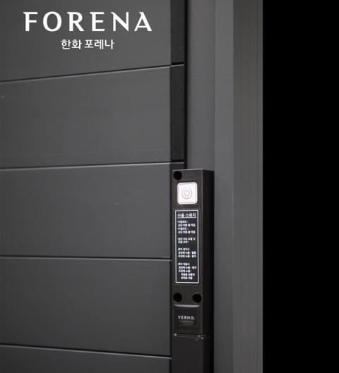 한화건설, 포레나 아파트에 '에어컨 실외기 전동루버시스템' 도입