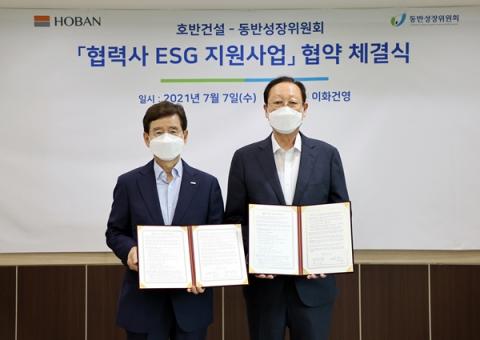 호반건설, 동반성장위원회와 '협력사 ESG 지원사업' 맞손
