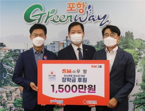 SM그룹 우방, 청소년 위한 장학금 1500만원 전달