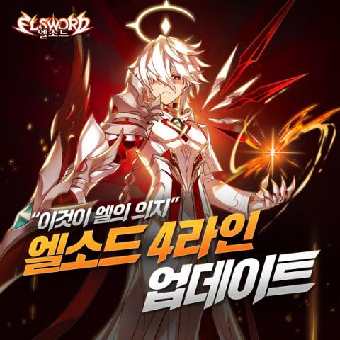넥슨, '엘소드' 신규 전직 4라인 업데이트 실시