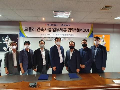코오롱이앤씨, 스타코와 모듈러 건축사업 확대 위한 업무협약