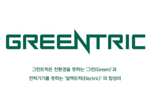 현대일렉트릭, 친환경 전력기기 브랜드 '그린트릭' 론칭