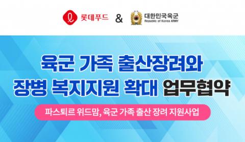 롯데푸드, 육군본부와 출산복지 지원 업무협약
