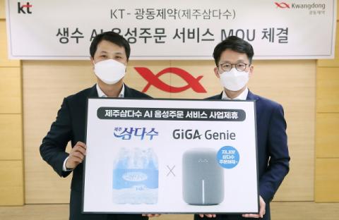 KT, 광동제약과 AI 생수 간편주문 서비스 만든다