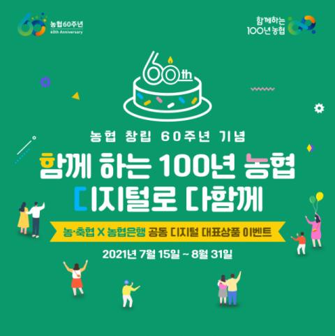 농협, '함께하는100년 농협,디지털로 다함께!' 이벤트 실시