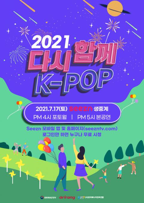 KT, '2021 다시함께, K-POP 콘서트' 독점 생중계
