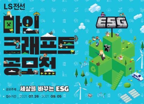 LS전선, 인기 게임 마인크래프트 활용 'ESG 공모전' 개최