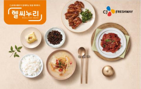 CJ프레시웨이, 케어푸드 구독 서비스 '헬씨누리 건강식단' 선봬