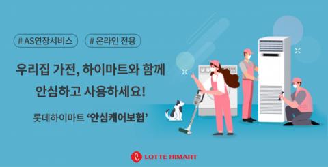 롯데하이마트온라인쇼핑몰, A/S 연장하는 안심케어보험 선봬