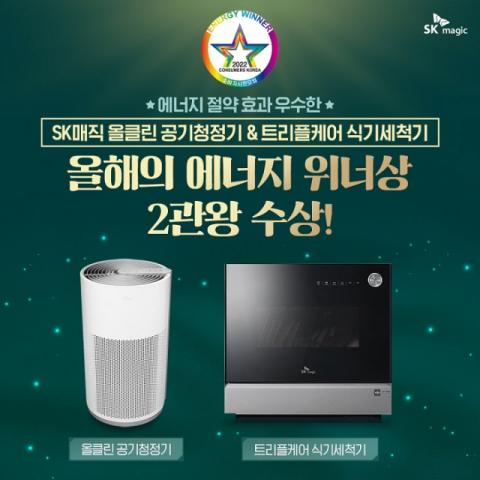 SK매직, 제24회 '올해의 에너지 위너상' 2관왕