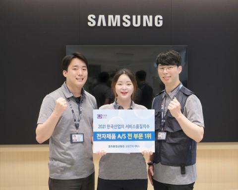 삼성전자서비스, 가전·휴대폰 서비스품질지수 1위