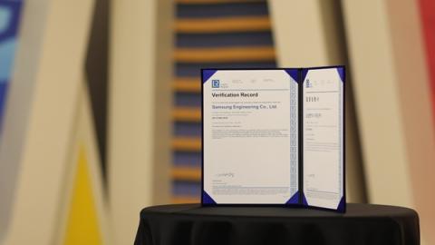 삼성엔지니어링, 국내 최초 리스크관리 국제표준 검증심사 통과