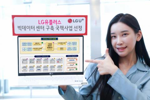 LGU+, 빅데이터 센터 구축 국책사업 선정