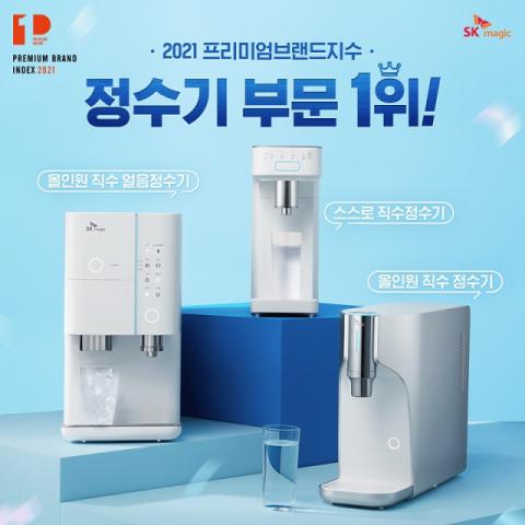SK매직, '프리미엄브랜드지수' 정수기 부문 1위 선정