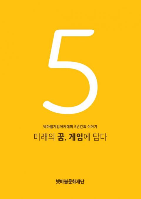 넷마블문화재단, 게임아카데미 5주년 기념 책자 발간