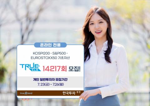 한국투자증권,온라인 전용TRUE ELS 14217회 모집