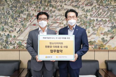 KB국민카드-종로구, '친환경 다회용 컵 사업' 업무협약 체결