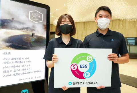 동아쏘시오홀딩스, 지속가능경영 속도…'환경보호'에 방점