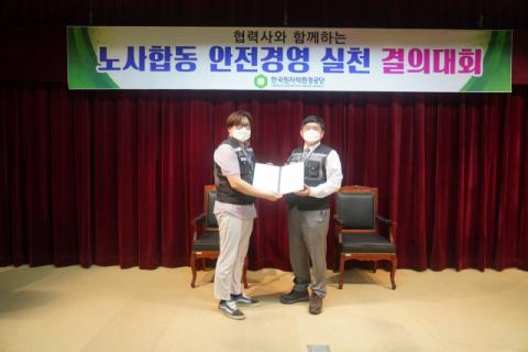 원자력환경공단,노사합동 안전경영 실천 결의대회