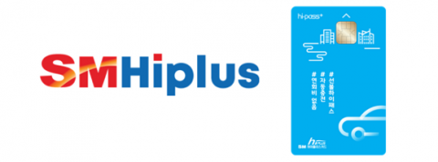 SM하이플러스, GS25 하이패스 카드 충전 이벤트 진행