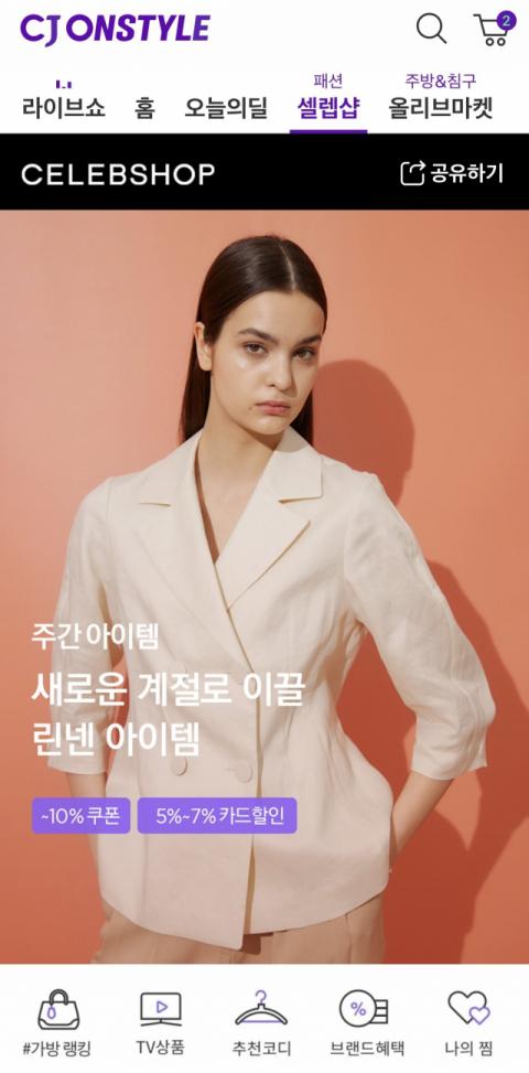 CJ온스타일로 전환 2개월…'패션' 먼저 반응왔다
